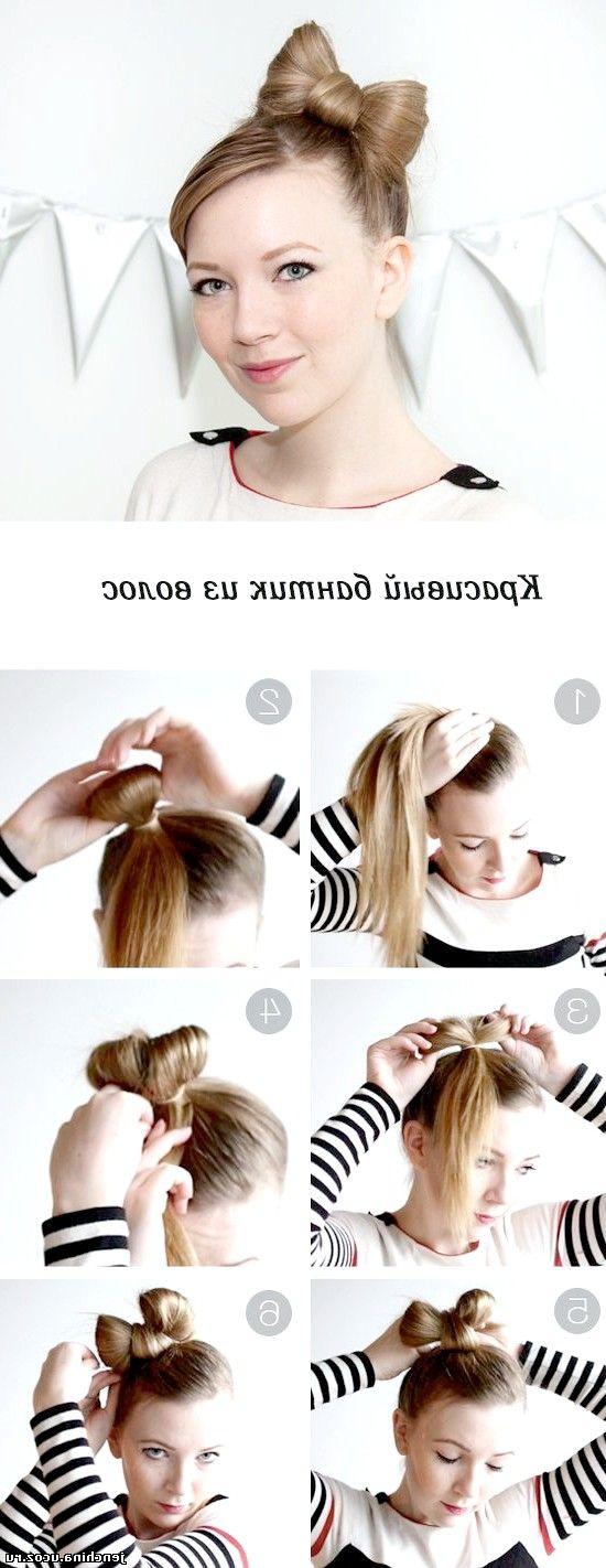 Бантик з волосся: фото і відео
